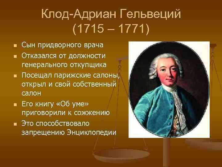 Клод-Адриан Гельвеций (1715 – 1771) n n n Сын придворного врача Отказался от должности