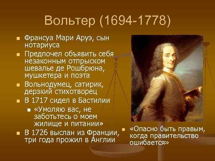 Вольтер (1694 -1778) n n n Франсуа Мари Аруэ, сын нотариуса Предпочел объявить себя