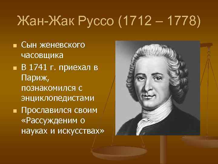 Жан-Жак Руссо (1712 – 1778) n n n Сын женевского часовщика В 1741 г.