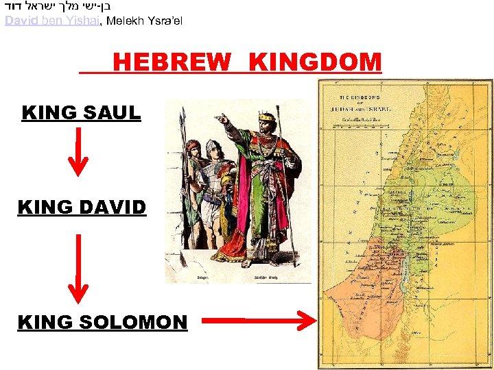 בן-ישי מלך ישראל דוד David ben Yishai, Melekh Ysra'el HEBREW KINGDOM KING SAUL