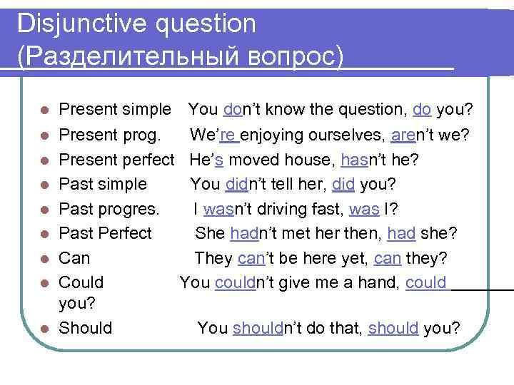 Disjunctive question (Разделительный вопрос) l Present simple You don't know the question, do you?
