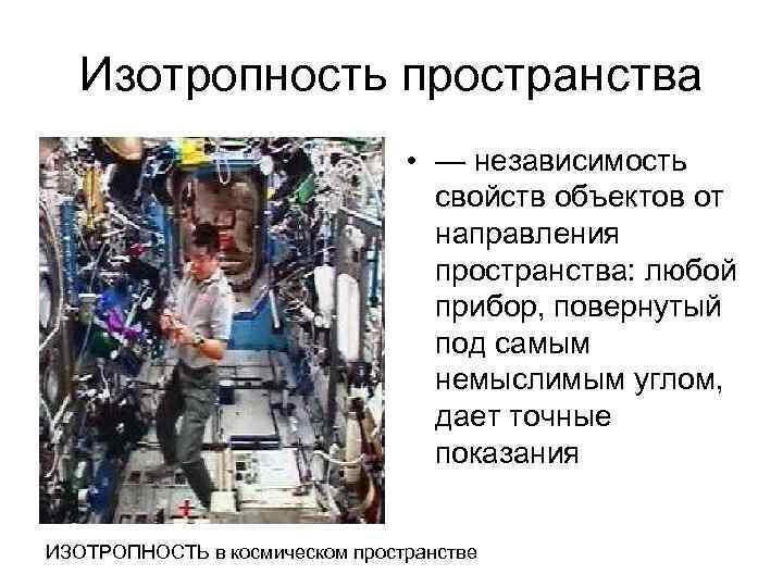 Изотропность пространства • — независимость свойств объектов от направления пространства: любой прибор, повернутый под