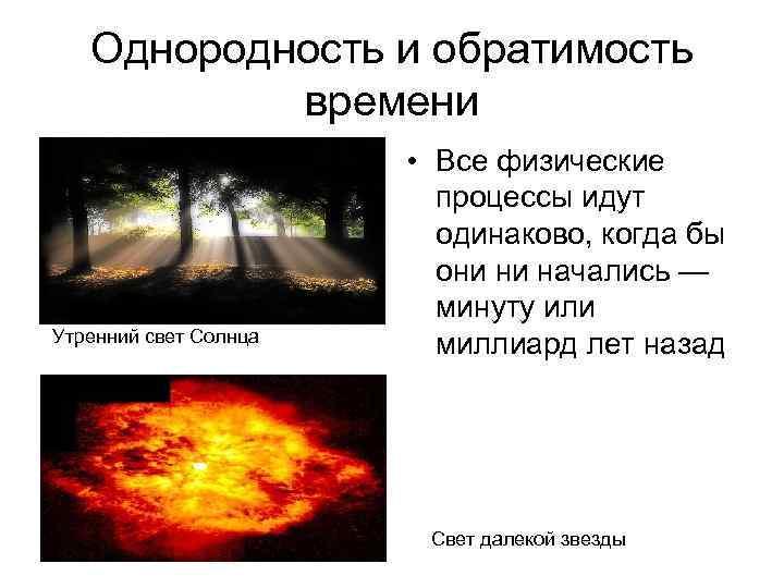 Однородность и обратимость времени Утренний свет Солнца • Все физические процессы идут одинаково, когда