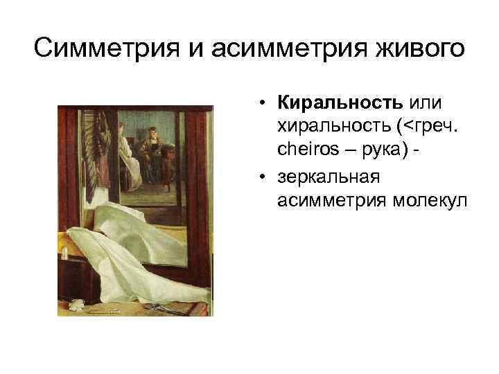 Симметрия и асимметрия живого • Киральность или хиральность (<греч. cheiros – рука) • зеркальная