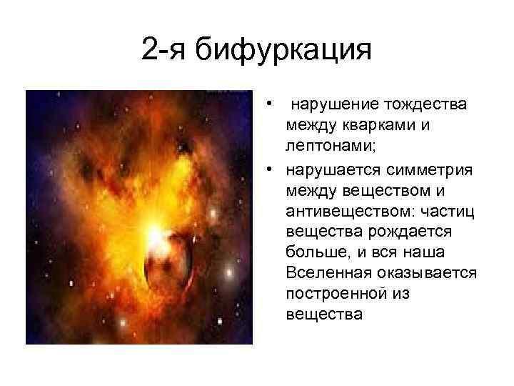2 -я бифуркация • нарушение тождества между кварками и лептонами; • нарушается симметрия между