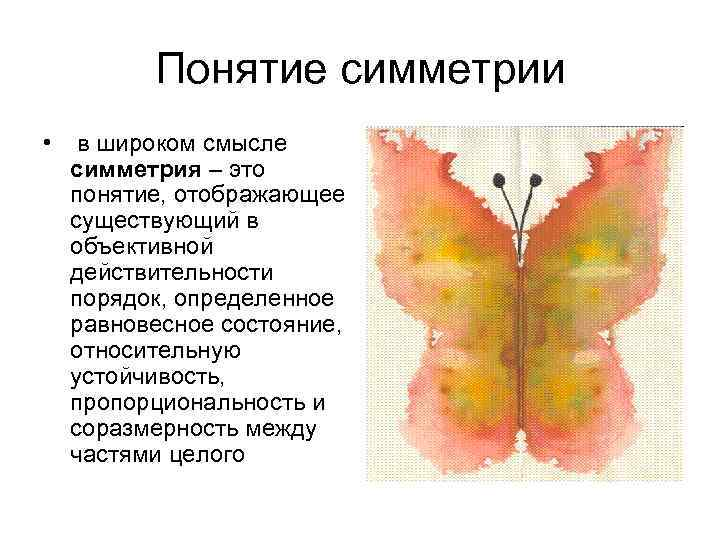 Понятие симметрии • в широком смысле симметрия – это понятие, отображающее существующий в объективной