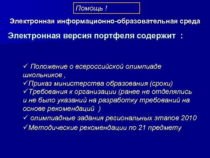 Помощь ! Электронная информационно-образовательная среда Электронная версия портфеля содержит : ü Положение о всероссийской