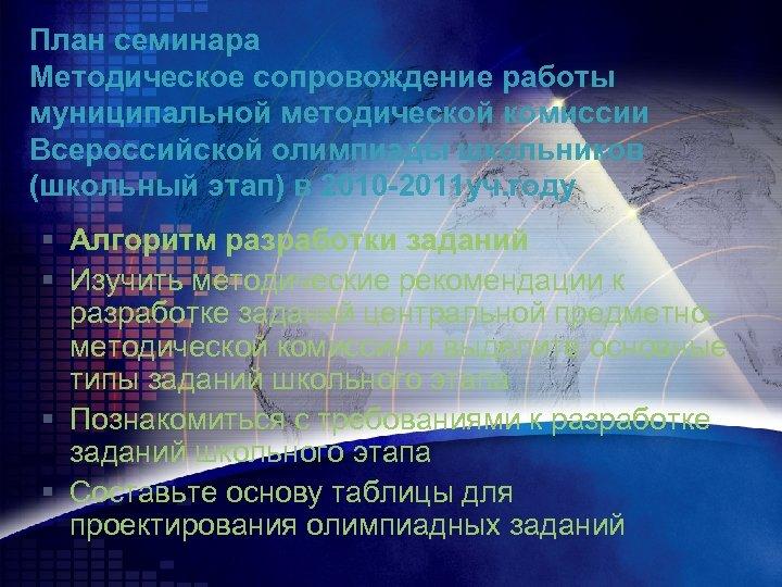 План семинара Методическое сопровождение работы муниципальной методической комиссии Всероссийской олимпиады школьников (школьный этап) в