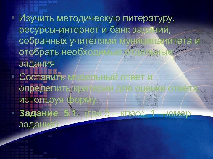 § Изучить методическую литературу, ресурсы-интернет и банк заданий, собранных учителями муниципалитета и отобрать необходимые
