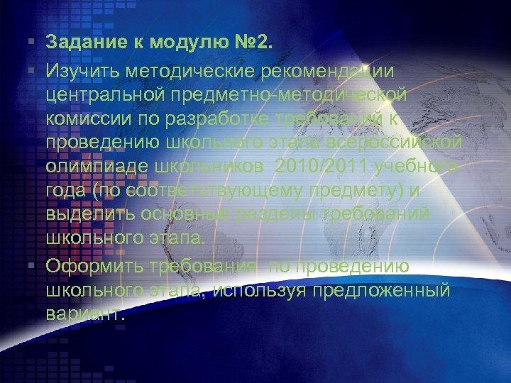 § Задание к модулю № 2. § Изучить методические рекомендации центральной предметно-методической комиссии по