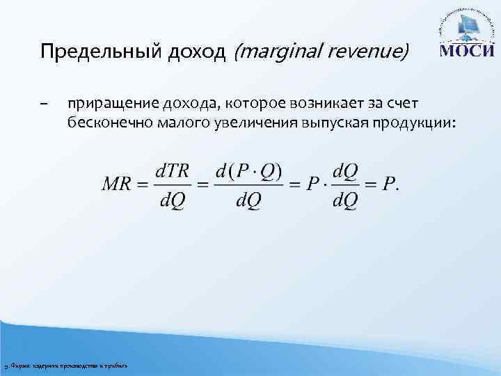 Предельный доход (marginal revenue) – приращение дохода, которое возникает за счет бесконечно малого увеличения