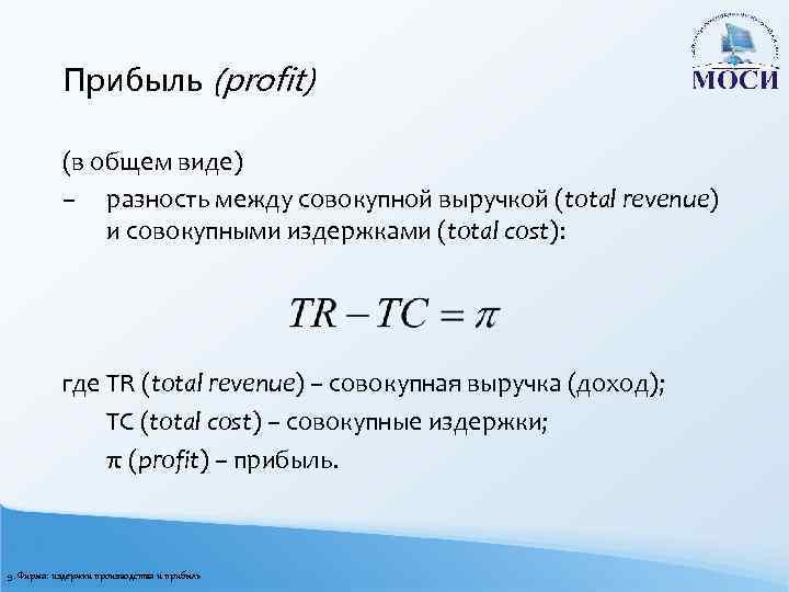 Прибыль (profit) (в общем виде) – разность между совокупной выручкой (total revenue) и совокупными