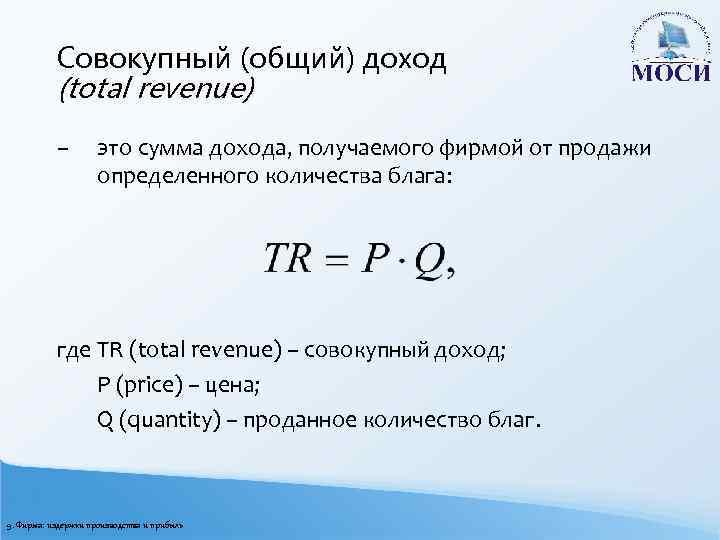 Совокупный (общий) доход (total revenue) – это сумма дохода, получаемого фирмой от продажи определенного