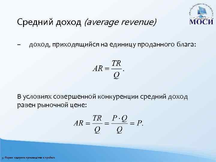 Средний доход (average revenue) – доход, приходящийся на единицу проданного блага: В условиях совершенной