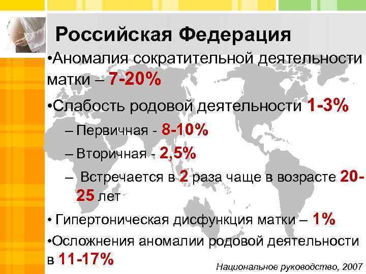Российская Федерация • Аномалия сократительной деятельности матки – 7 -20% • Слабость родовой деятельности