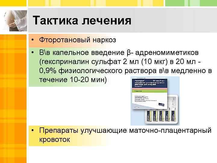 Тактика лечения • Фторотановый наркоз • Вв капельное введение β- адреномиметиков (гексприналин сульфат 2