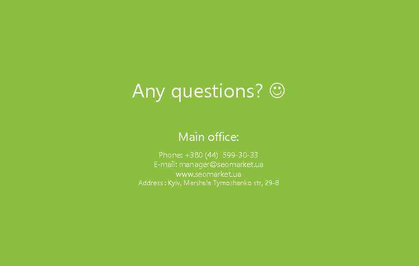 Any questions? Main office: Phone: +380 (44) 599 -30 -33 E-mail: manager@seomarket. ua www.