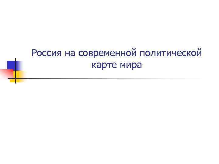 Россия на современной политической карте мира