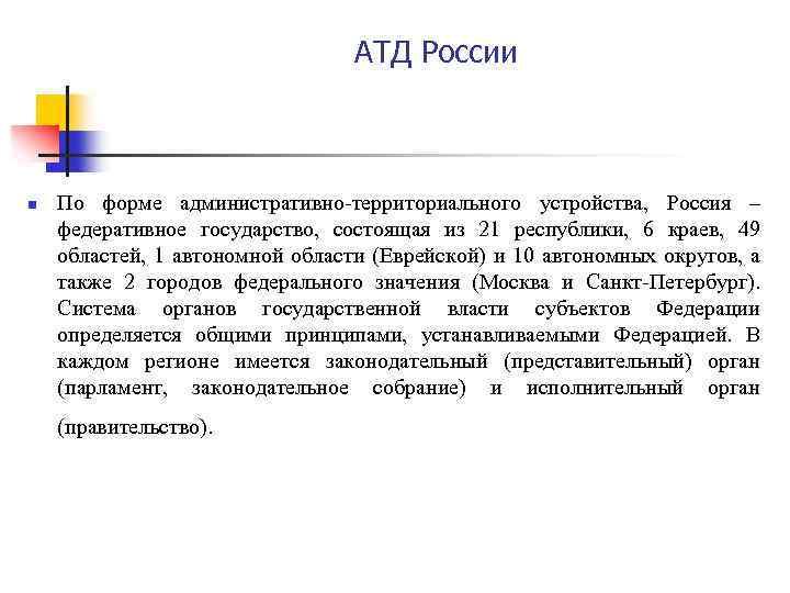 АТД России n По форме административно-территориального устройства, Россия – федеративное государство, состоящая из 21