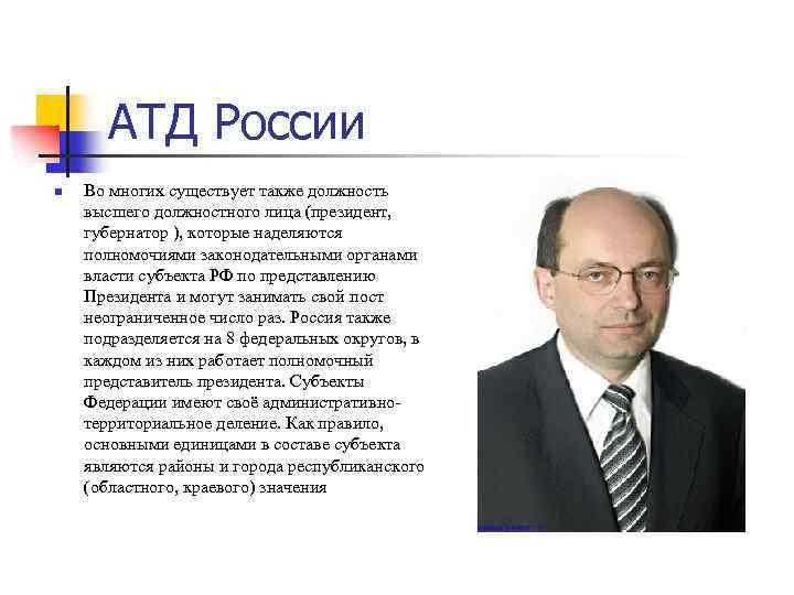 АТД России n Во многих существует также должность высшего должностного лица (президент, губернатор ),