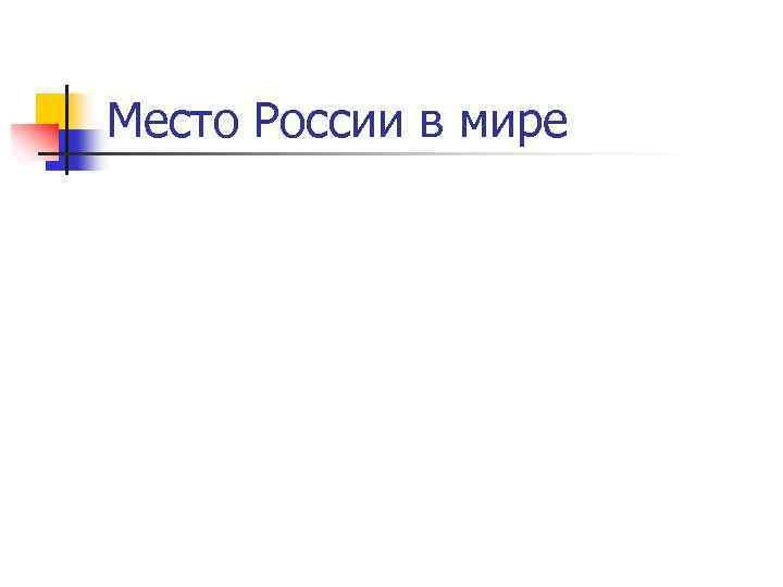 Место России в мире