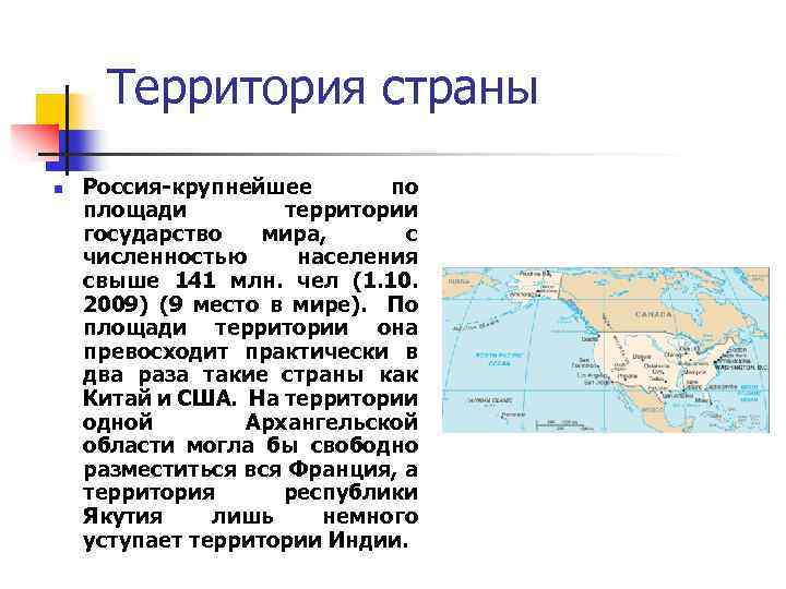 Территория страны n Россия-крупнейшее по площади территории государство мира, с численностью населения свыше 141