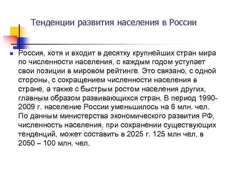 Тенденции развития населения в России n Россия, хотя и входит в десятку крупнейших стран