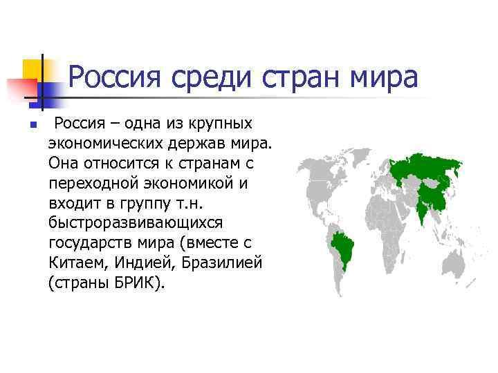 Россия среди стран мира n Россия – одна из крупных экономических держав мира. Она
