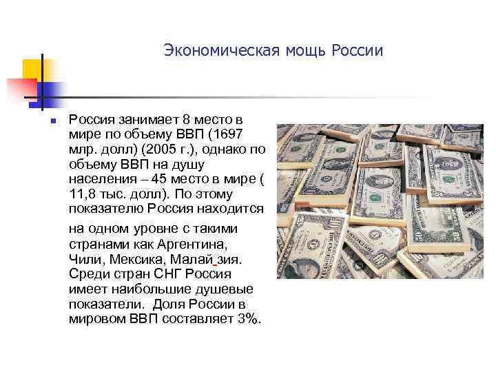 Экономическая мощь России n Россия занимает 8 место в мире по объему ВВП (1697