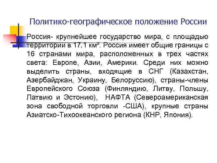 Политико-географическое положение России n Россия- крупнейшее государство мира, с площадью территории в 17, 1