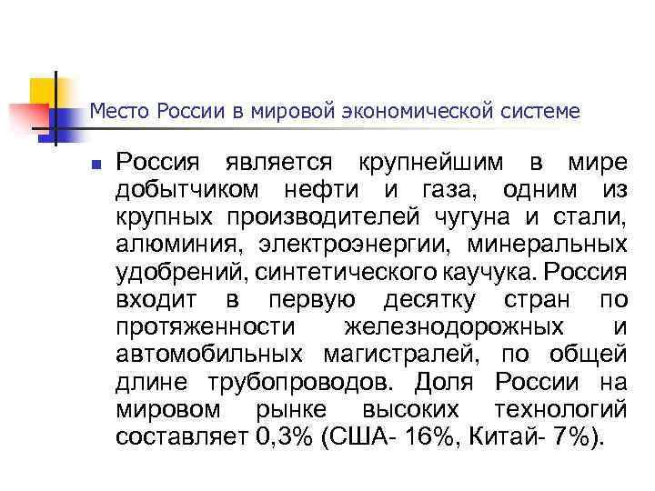 Место России в мировой экономической системе n Россия является крупнейшим в мире добытчиком нефти