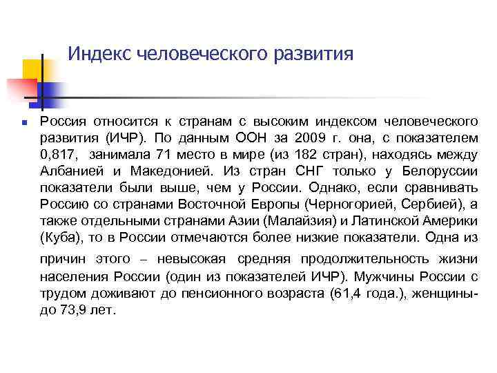 Индекс человеческого развития n Россия относится к странам с высоким индексом человеческого развития (ИЧР).