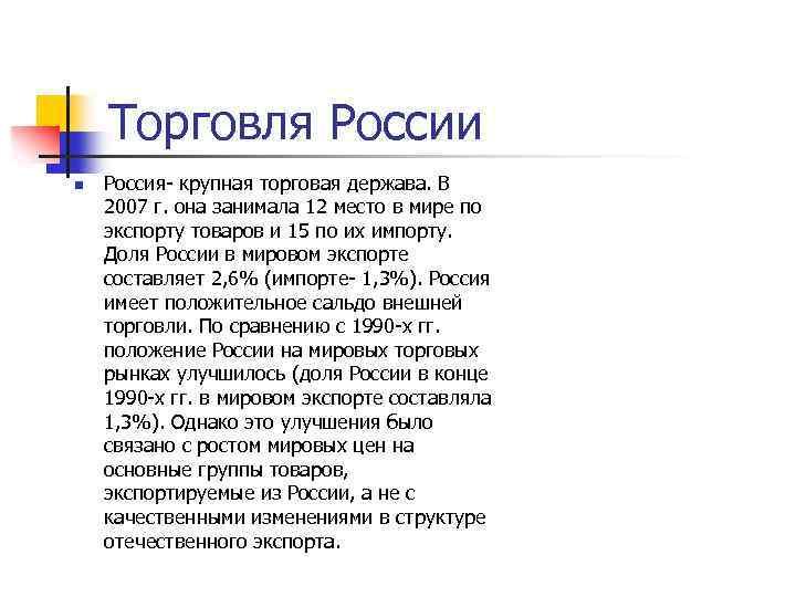 Торговля России n Россия- крупная торговая держава. В 2007 г. она занимала 12 место