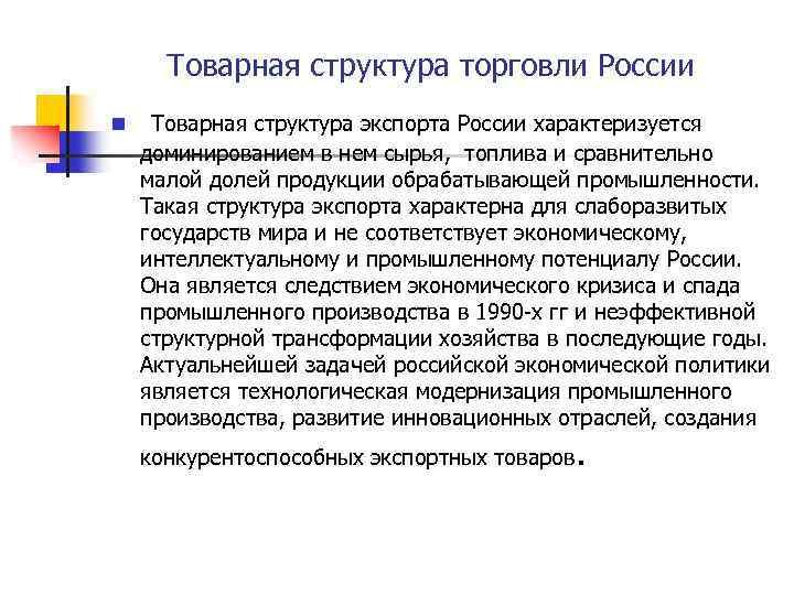 Товарная структура торговли России n Товарная структура экспорта России характеризуется доминированием в нем сырья,