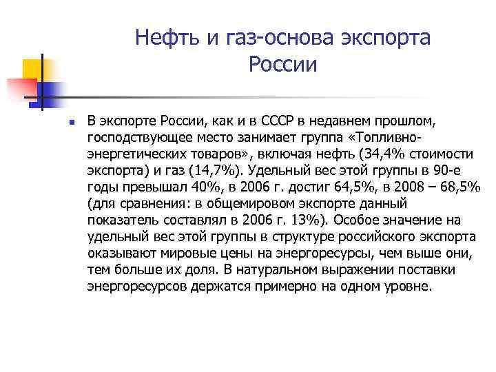 Нефть и газ-основа экспорта России n В экспорте России, как и в СССР в