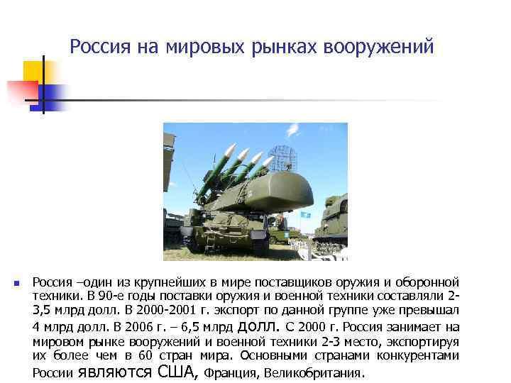 Россия на мировых рынках вооружений n Россия –один из крупнейших в мире поставщиков оружия
