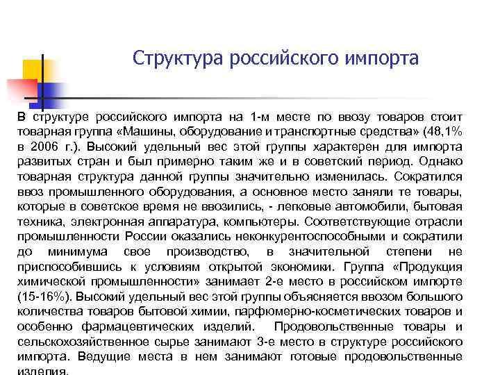 Структура российского импорта В структуре российского импорта на 1 -м месте по ввозу товаров