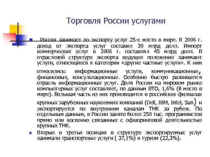 Торговля России услугами n Россия занимает по экспорту услуг 25 -е место в мире.