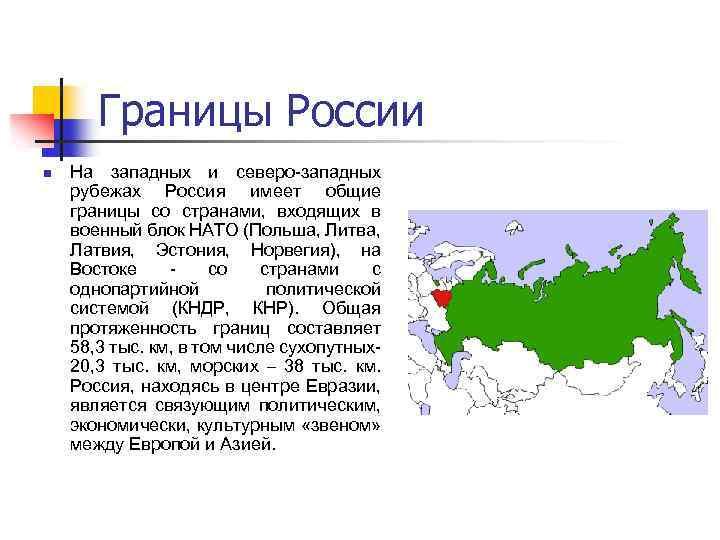Границы России n На западных и северо-западных рубежах Россия имеет общие границы со странами,