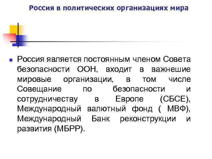 Россия в политических организациях мира n Россия является постоянным членом Совета безопасности ООН, входит