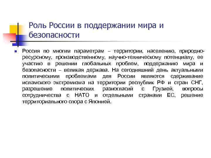 Роль России в поддержании мира и безопасности n Россия по многим параметрам – территории,