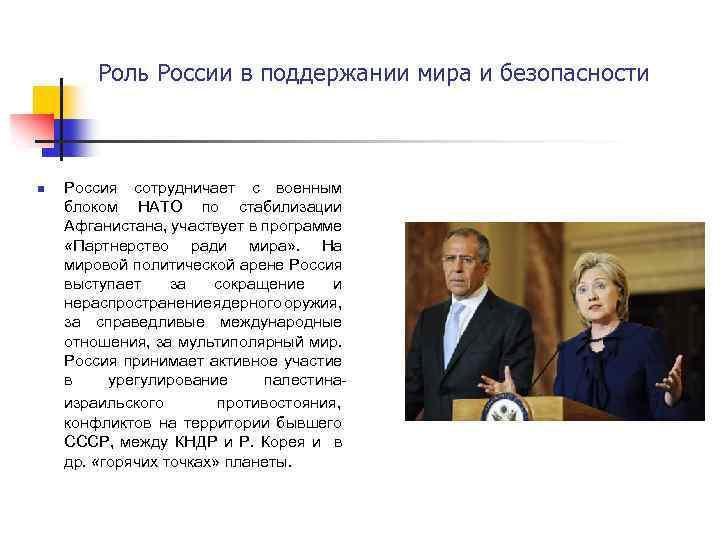 Роль России в поддержании мира и безопасности n Россия сотрудничает с военным блоком НАТО