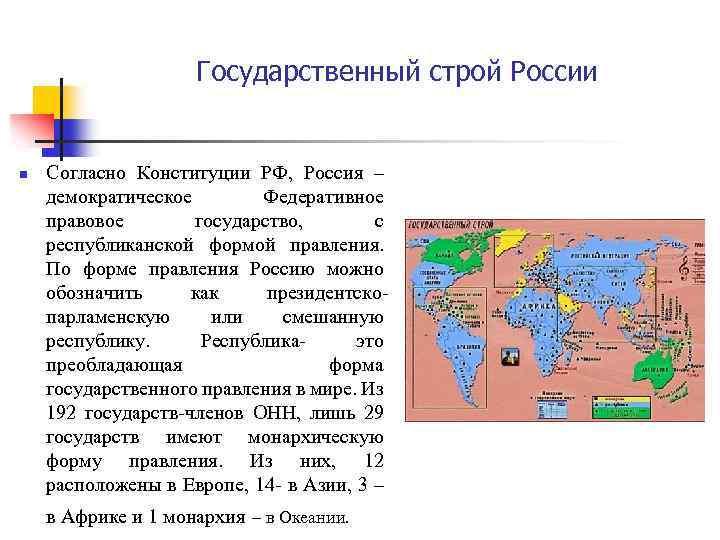 Государственный строй России n Согласно Конституции РФ, Россия – демократическое Федеративное правовое государство, с