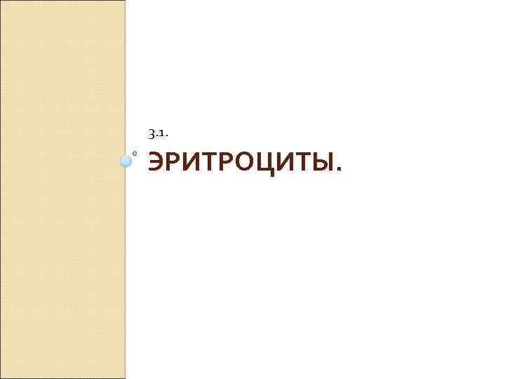 3. 1. ЭРИТРОЦИТЫ.
