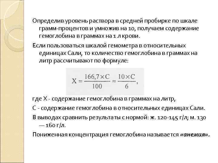 Определив уровень раствора в средней пробирке по шкале грамм процентов и умножив на 10,