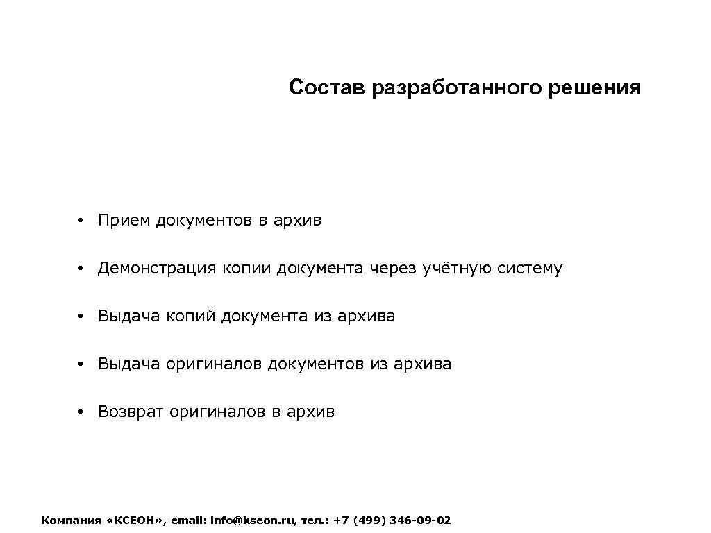 Состав разработанного решения • Прием документов в архив • Демонстрация копии документа через учётную