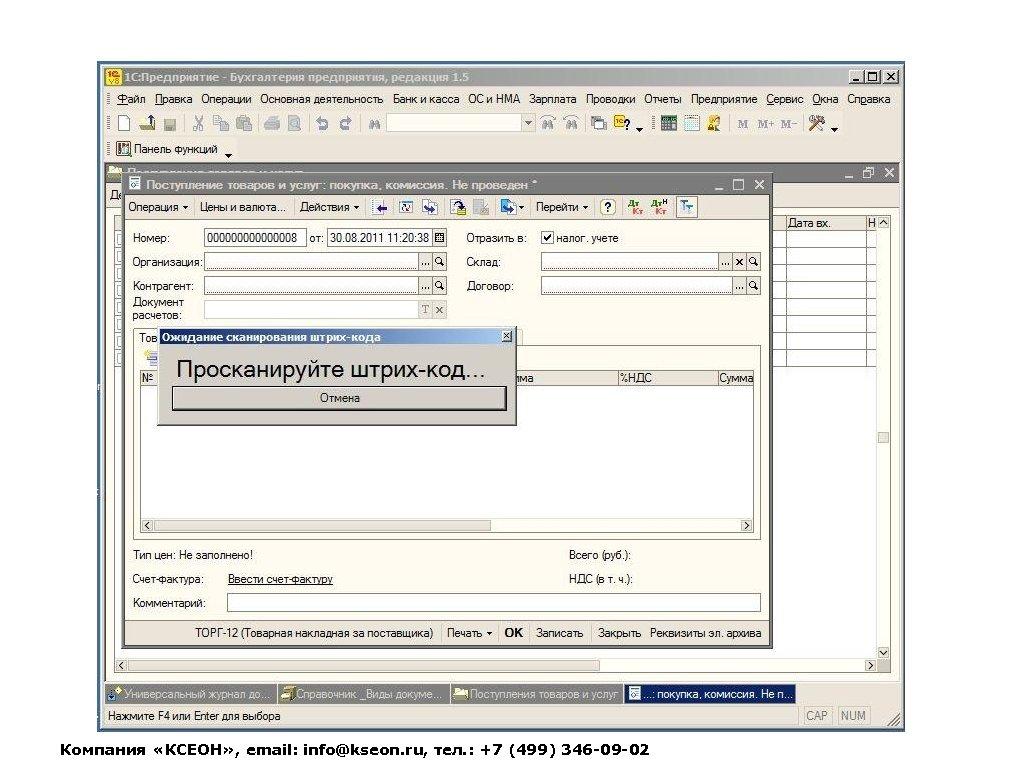 Компания «КСЕОН» , email: info@kseon. ru, тел. : +7 (499) 346 -09 -02