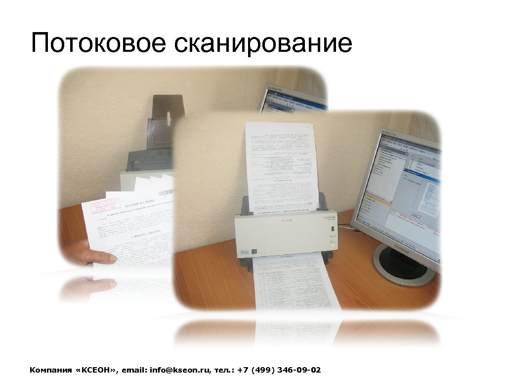 Потоковое сканирование Компания «КСЕОН» , email: info@kseon. ru, тел. : +7 (499) 346 -09