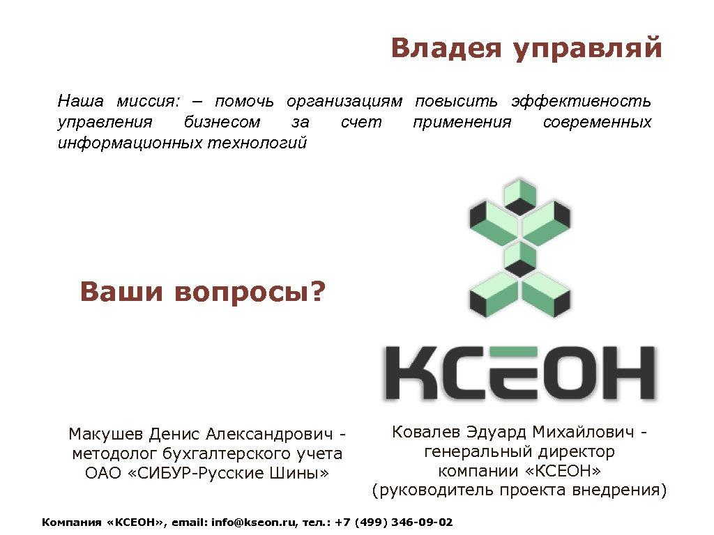 Владея управляй Наша миссия: – помочь организациям повысить эффективность управления бизнесом за счет применения