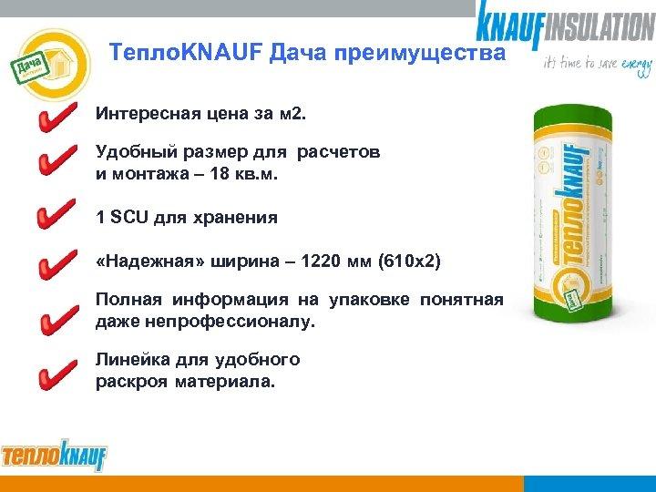 Тепло. KNAUF Дача преимущества Интересная цена за м 2. Удобный размер для расчетов и
